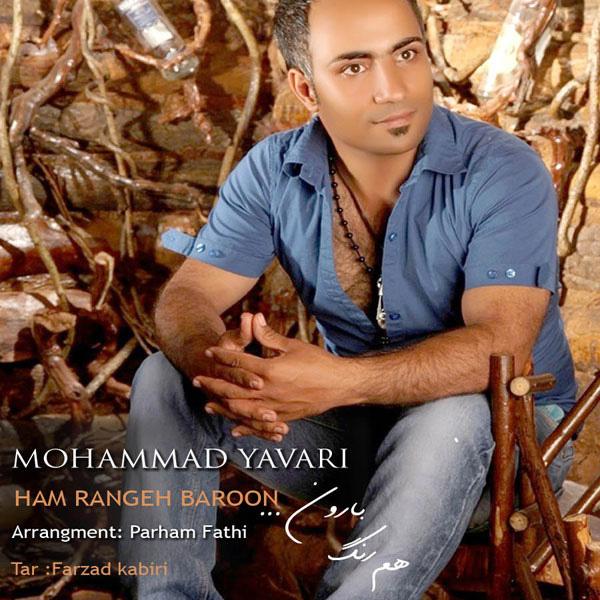 Mohammad-Yavari---Ham-Rangeh-Baroon-f