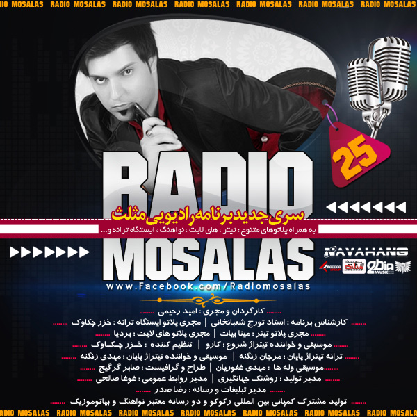 Mosalas - 25 (New Series)