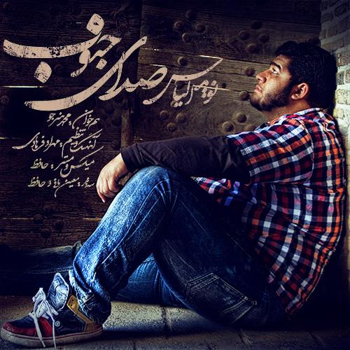 Navid-Elyas---Sedaye-Jonoob-(Ft-Mohammad-Honarjoo)-f