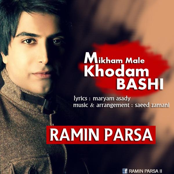 Ramin Parsa - Mikham Male Khodam Bashi