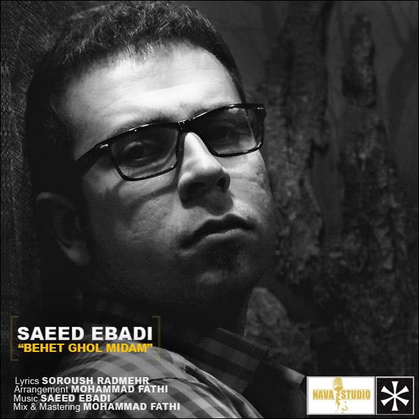 Saeed-Ebadi---Behet-Ghol-Midam-f