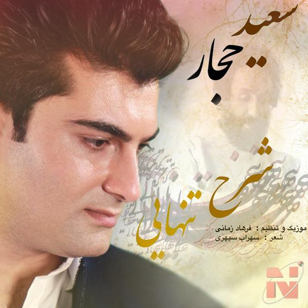 Saeed Hajjar - Sharhe Tanhaei