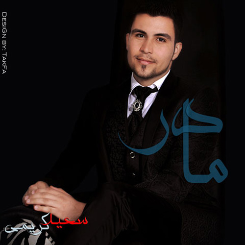Saeed-Karimi---Madar-f