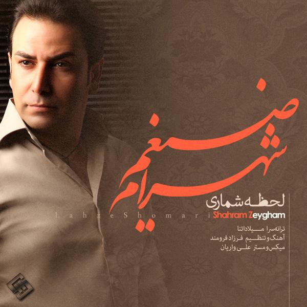 Shahram Zeygham - Lahze Shomari