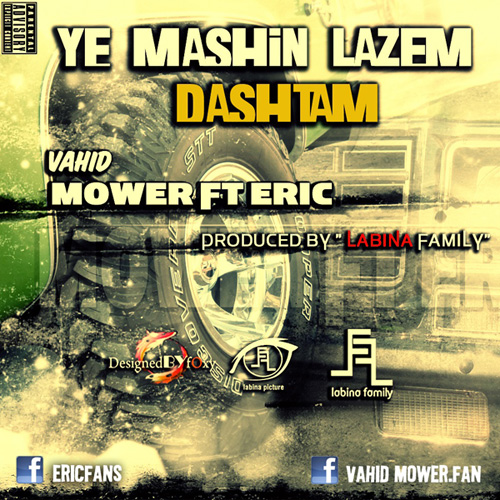 Vahid Mower - Ye Mashin Lazem Dashtam (Ft Eric)