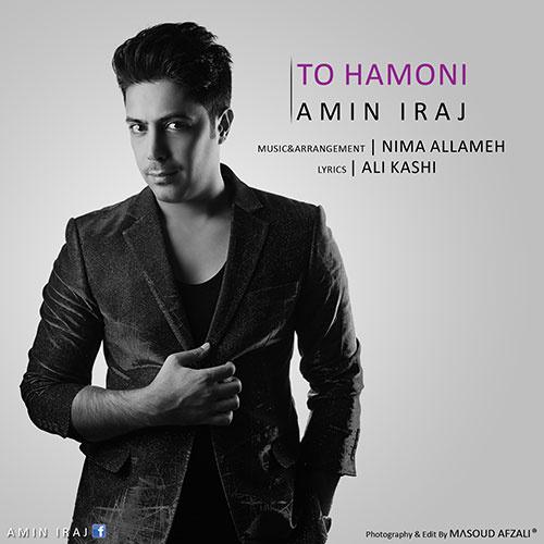 Amin Iraj - To Hamoni