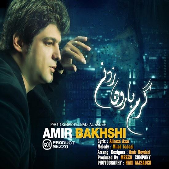 Amir Bakhshi - Garme Baroon Zadani