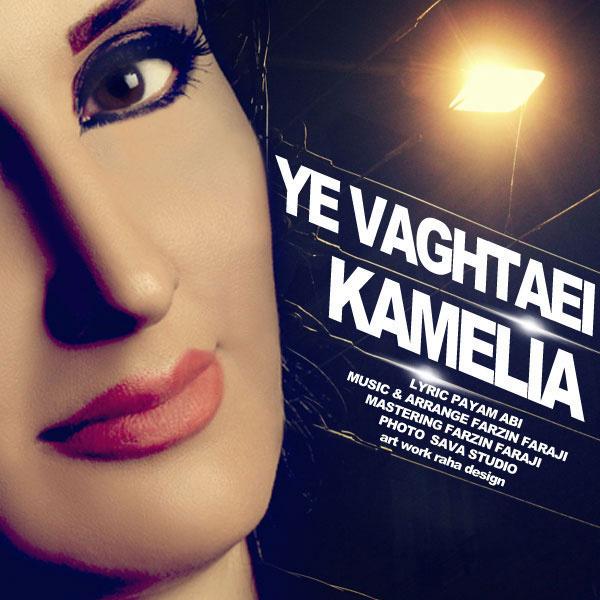 Kamelia - Ye Vaghtaei