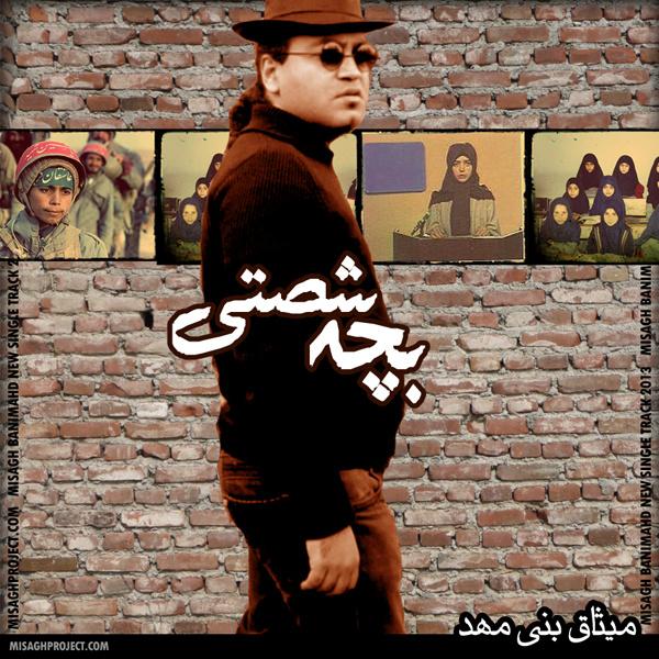 Misagh Banimahd - Bache Shasti
