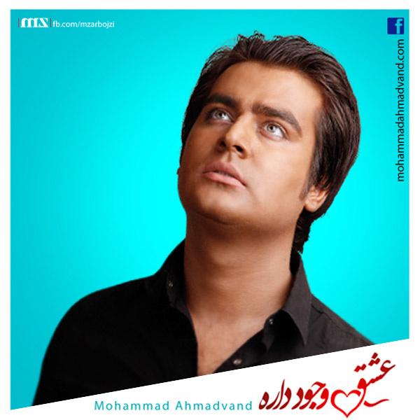 Mohammad Ahmadvand - Eshgh Vojod Dare