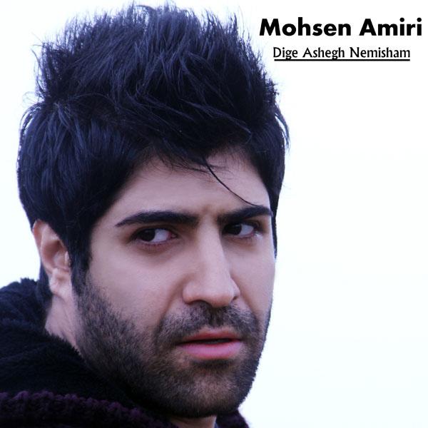 Mohsen Amiri - Dige Ashegh Nemisham