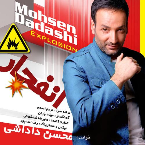 Mohsen Dadashi - Enfejar