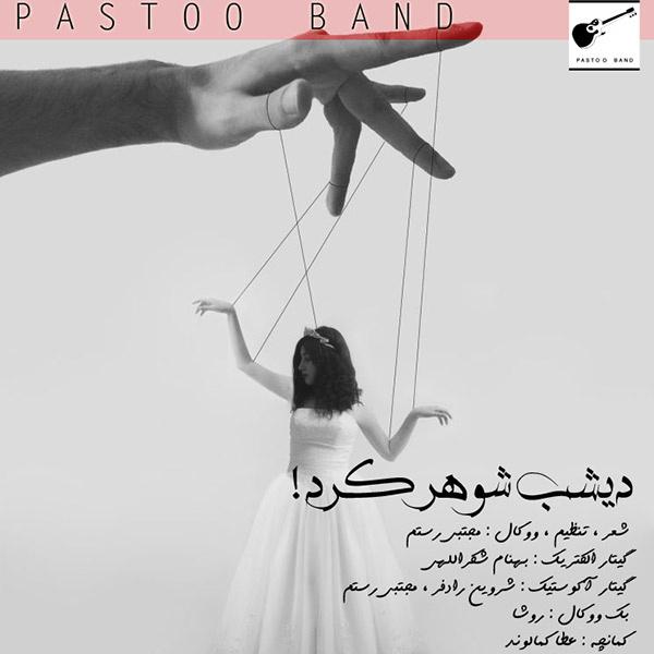 Pastoo Band - Dishab Shohar Kard