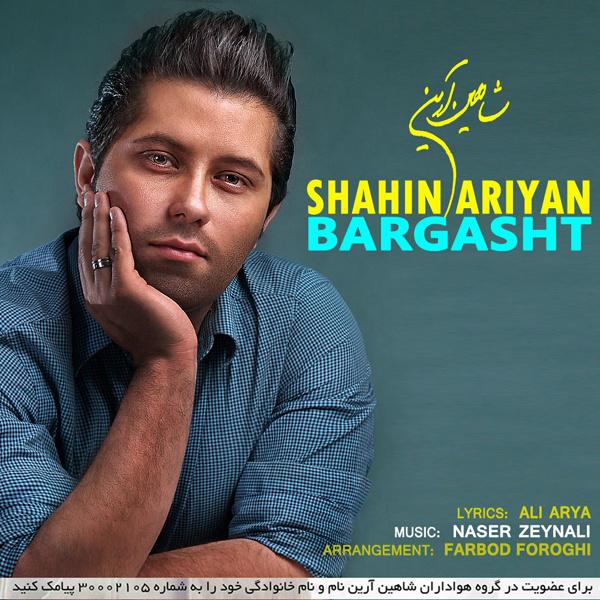 Shahin Ariyan - Bargasht