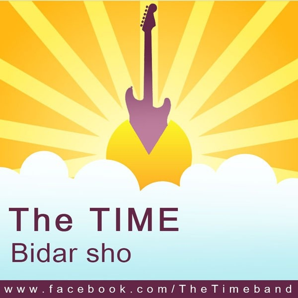 The Time - Bidar Sho