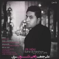 Ali-Jafari---Rahe-Bi-Neshoun-f
