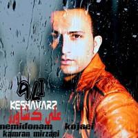 Ali-Keshavarz---Nemidonam-Kojaei-f