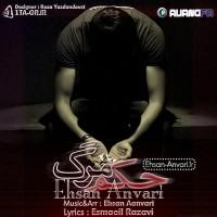 Ehsan-Anvari---Hokme-Marg-f