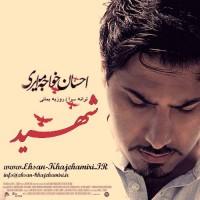 Ehsan-Khajeh-Amiri---Shahid-f