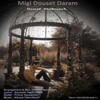 Hamid-Shokraneh---Migi-Dooset-Daram-f