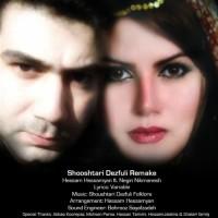 Hessam-Hessamyan---Shooshtari-Dezfuli-Remake-(Ft-Negin-Nikmanesh)-f