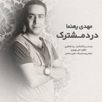 Mahdi-Rahnama---Darde-Moshtarak-f