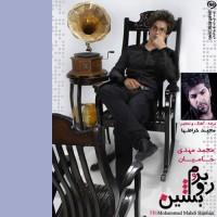 Mohammad-Mahdi-Hamian---Rooberoom-Beshin-f