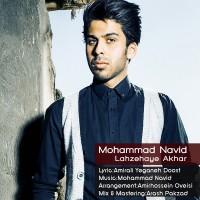 Mohammad-Navid---Lahzehaye-Akhar-f