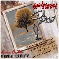 Mohammad-Reza-Amooeian---Bemon-Ba-Man-f