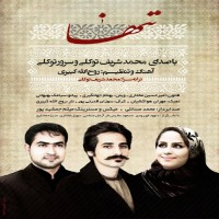 Mohammad-Sharif-Tavakoli-Soror-Tavakoli---Tanha-f