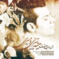 shahab-ramezan-mese-paeizio-miri-f