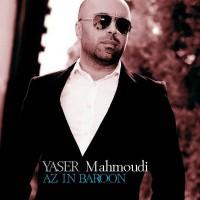 yaser-mahmoudi-az-in-baroon-f