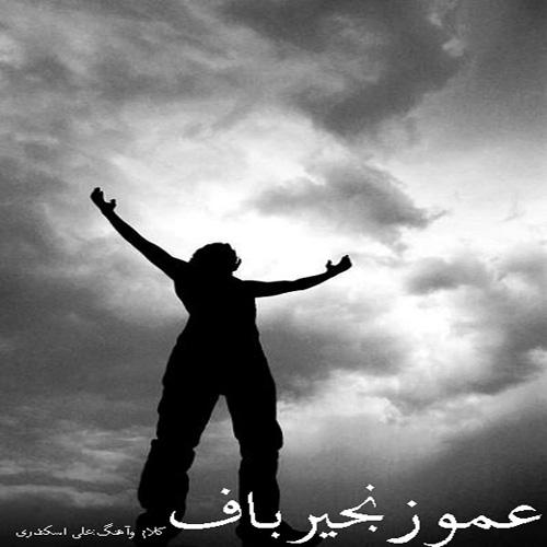 Ali Eskandari - Amu Zanjir Baf