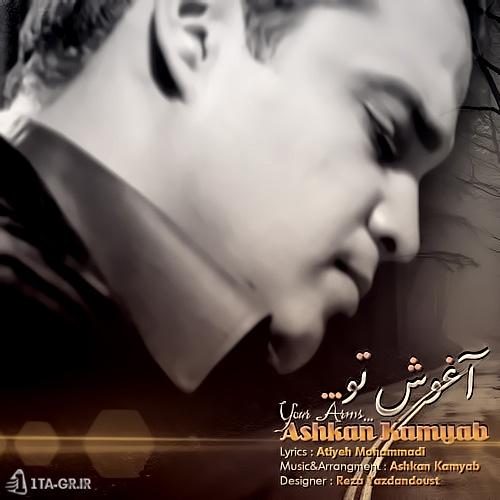 Ashkan Kamyab - Aghoshe To