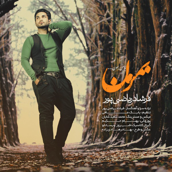 Farshad Riazipour - Bemoon