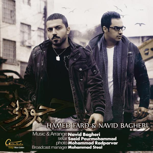 Hamed Fard - Javooni (Ft Navid Bagheri)