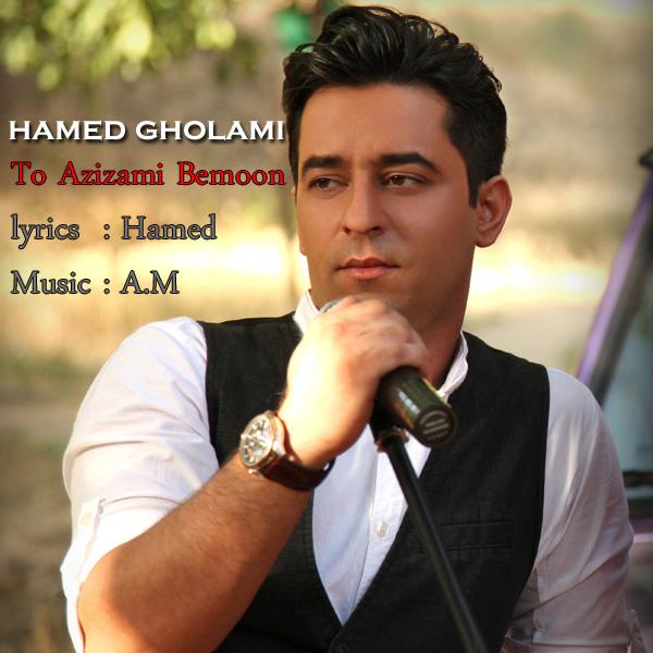 Hamed Gholami - To Azizami Bemoon