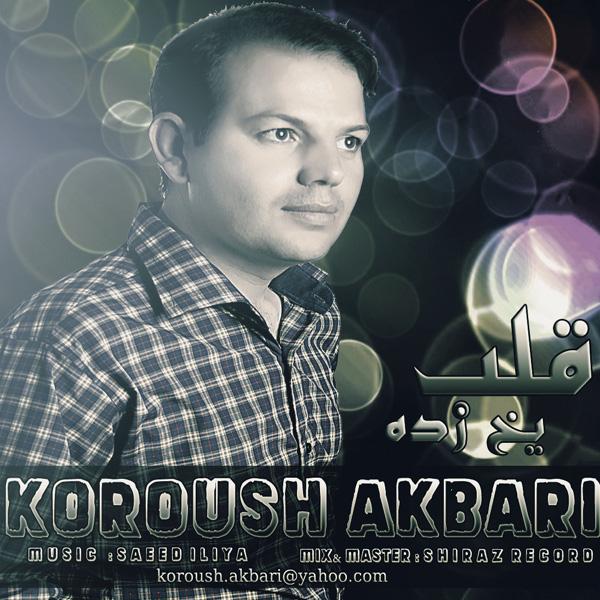 Koroush Akbari - Ghalbe Yakh Zadeh