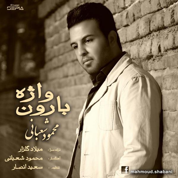 Mahmoud-Shabani---Baroune-Vazhe-f