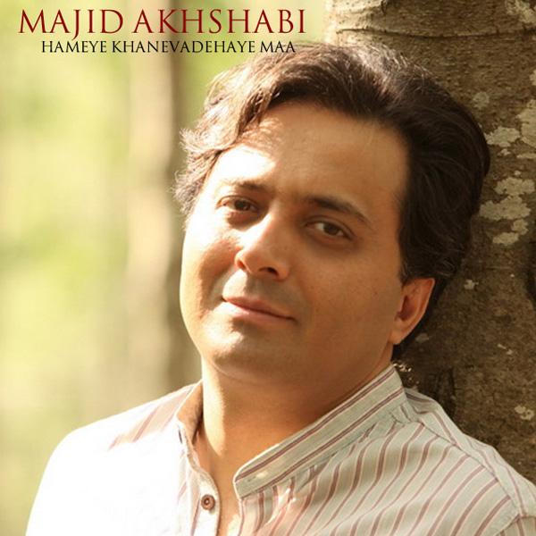 Majid Akhshabi - Hame Khanevadehaye Ma