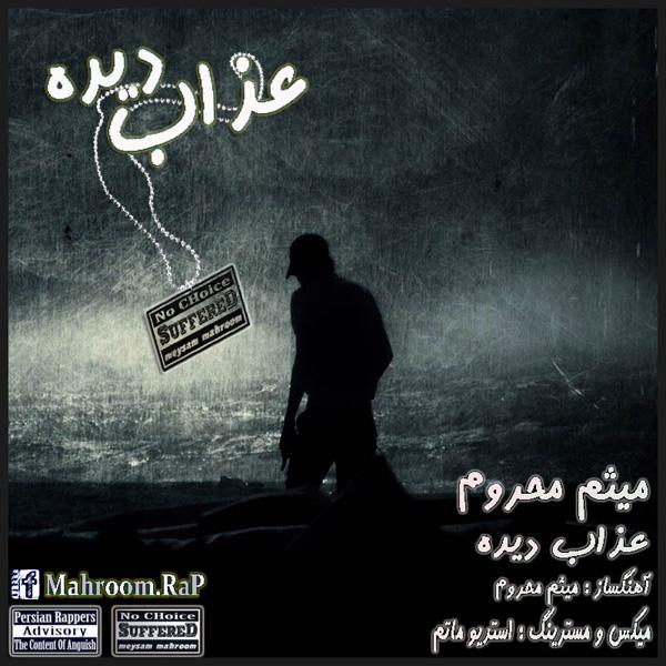 Meysam Mahroom - Azab Dide