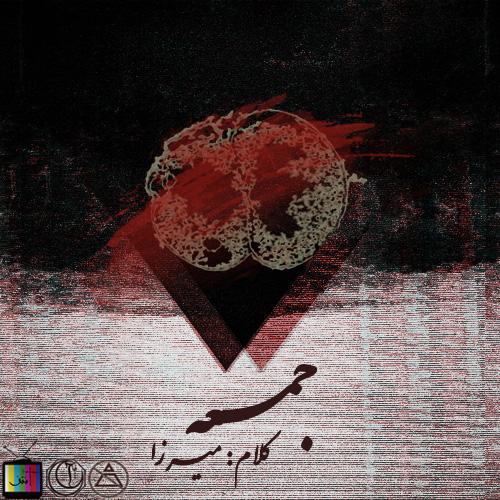Mirza - Jomeh