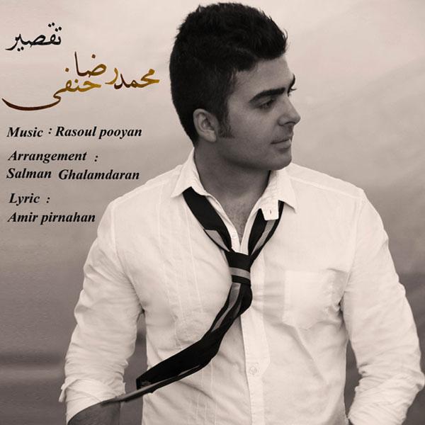 Mohamadreza Hanafi - Taghsir