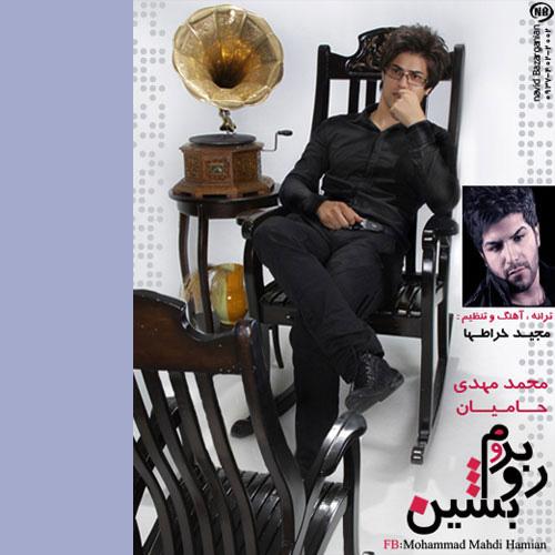 Mohammad Mahdi Hamian - Rooberoom Beshin