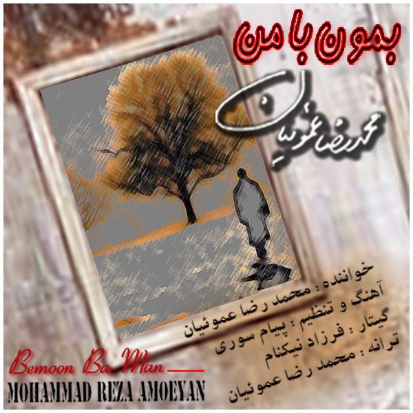 Mohammad Reza Amooeian - Bemon Ba Man