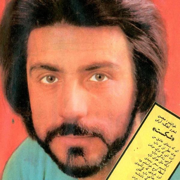 Mohsen Ghomi - Shekast