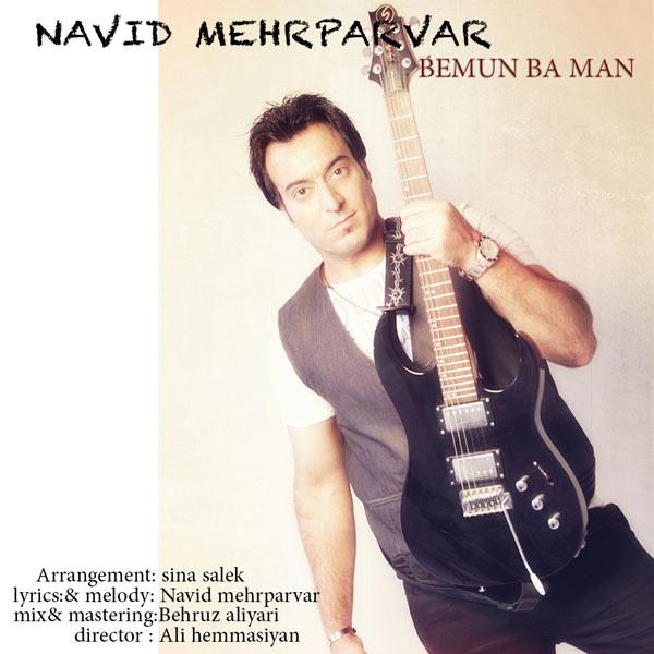 Navid Mehrparvar - Bemun Ba Man