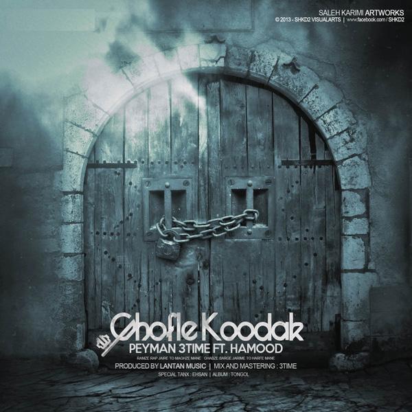 Peyman 3Time - Ghofle Koodak (Ft Hamood)