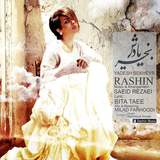 Rashin - Yadesh Bekheir