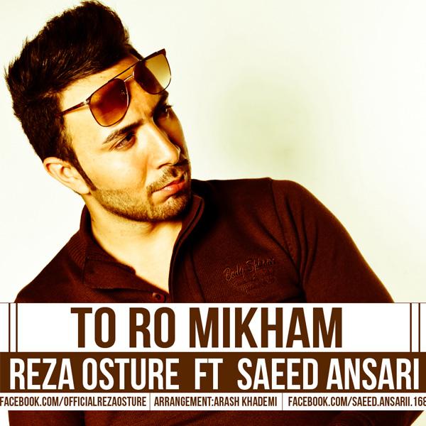 Reza Osture - To Ro Mikham (Ft Saeed Ansari)